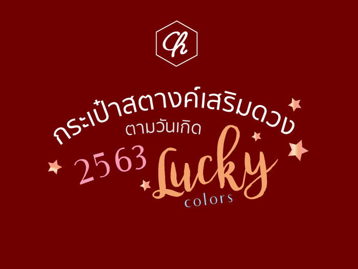 Lucky Colors 2020