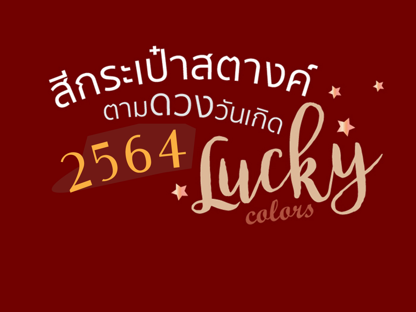 Lucky Colors 2021