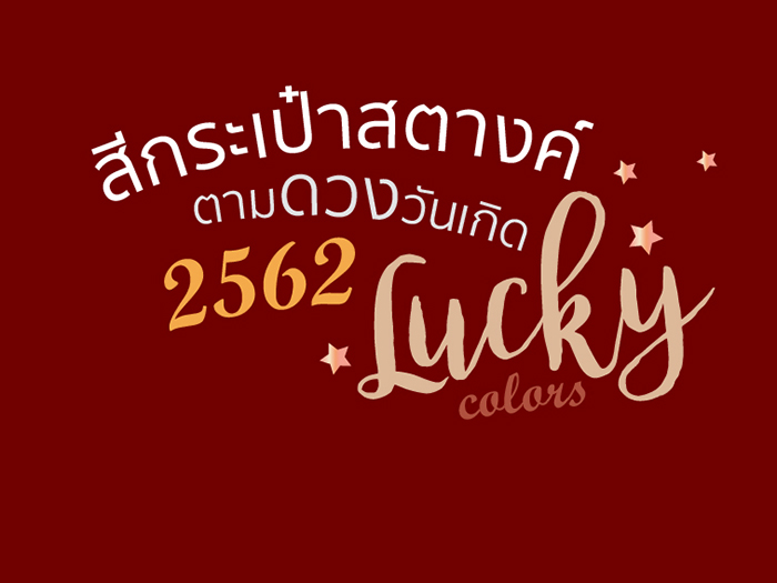 Lucky Colors 2019
